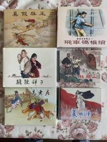 上海人美7月新出5大2小精 高老庄,真假猴王,骆驼祥子,打洋行,飞车搞机枪,杜鹃山,夏伯阳连环画。