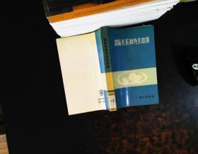 国际关系和外交政策【馆藏有章】