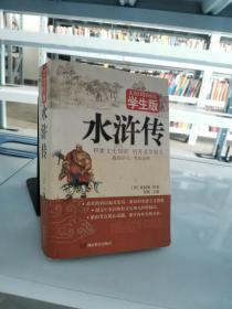 水浒传(学生版)