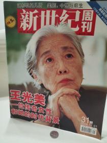新世纪周刊 王光美 传奇女性    2006   31期 2006. 11 个人藏品 广告少半页  内页无污损