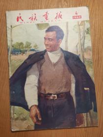 民族画报 1966年第4期(馆藏,主题焦裕禄)缺页