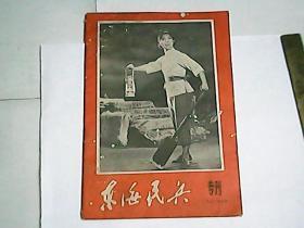 东海民兵  专刊 / 革命现代京剧《龙江颂》