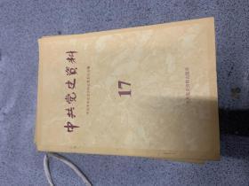 中共党史资料   1-17