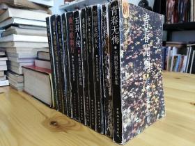 (签名本)·中国社会科学出版社·海马文学丛书:《青春无悔》等11本合出·(其中王朔·莫言·池莉·吴滨·朱晓平·叶兆言六本有签名)·1993-03·一版一印·综合品相85·详见书影