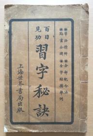 百日见功--习字秘诀(民国12年8版)