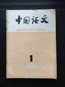 中国语文 1983 1-6