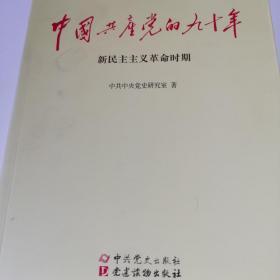 中国共产党九十年