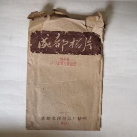 刘少奇学好本领建设祖国 成都拓片
