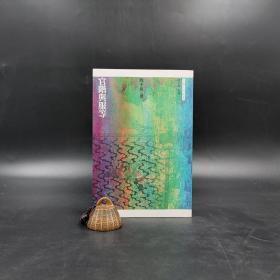 香港三联书店版  阎步克《官阶与服等》(锁线胶订)