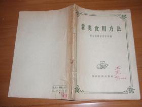 薯类食用方法(1958年1版1次)060918