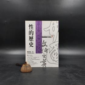 台湾商务版   刘达临《性的历史》(绝版)