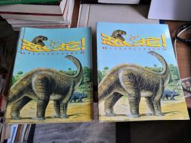 恐龙 : 揭开史前世界巨大动物的奥秘2-22册全(大16开)