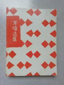 穿墙透壁:剖视中国经典古建筑(一版一印)