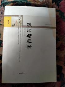 跋涉与风采(作者朱晶赠本)