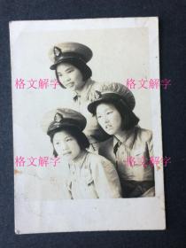 老照片 1950年 福建福州闽侯 漂亮美女 军人 女兵 穿军装 军帽 有徽 合影 背面题字