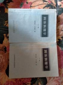 固体物理学(上下册)   《下册是1962年一版2印,上册是1961年一版1962年4印》