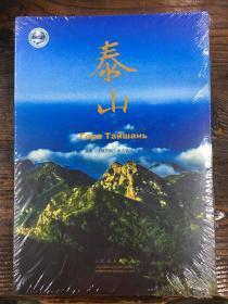 泰山(汉俄对照)
