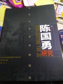 山水卷陈国勇研究