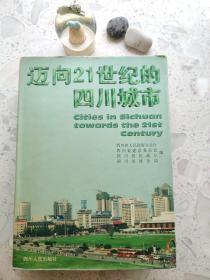 迈向21世纪的四川城市(一版一印 实物拍摄)