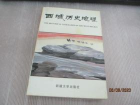 西域历史地理 第二卷
