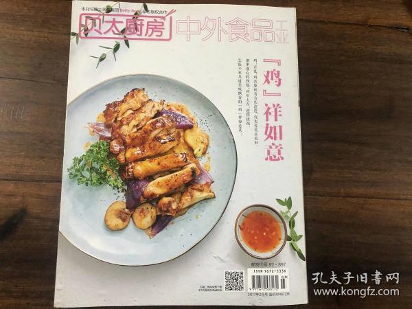 贝太厨房 2017.2