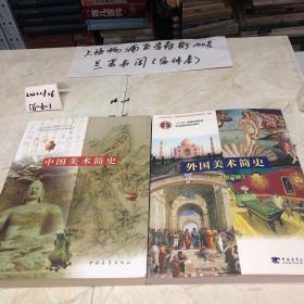 中国美术简史