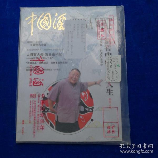 中国酒杂志社