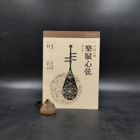 香港三联书店版  刘小龙《樂賦心弦:中國音樂》(锁线胶订)