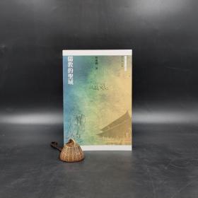 香港三联书店版  黄进兴《儒教的圣域》(锁线胶订)