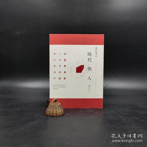 香港三联书店版  区结成《醫院筆記:時代與人》(锁线胶订)