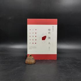 香港三联书店版  区结成《医院笔记:时代与人》(锁线胶订)