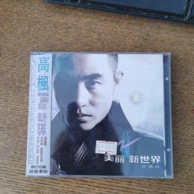 高枫美丽新世界CD未开封