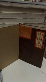 中国人的素质 /[美]明恩溥 著;秦悦 译 / 学林出版社9787806166451