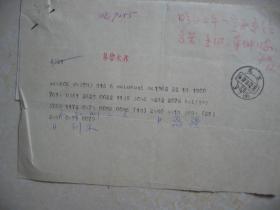 魏公村中央民研所有领导批示的电报
