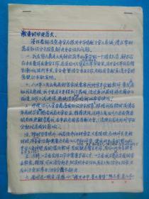 《敬爱的中央首长》(因冤假错案,一中学教师给中央领导写信申诉)