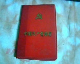 中国共产党章程 (128开 1987年2版2印)