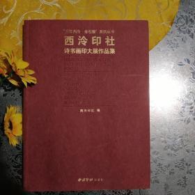 西泠印社诗书画印大展作品集