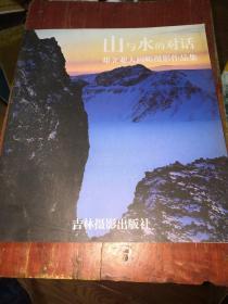 邓立亚大画帽摄影作品集(山与水的对话)
