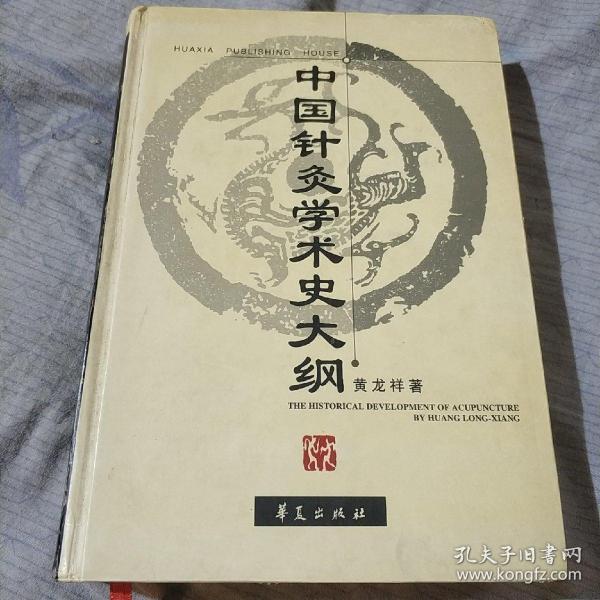 中国针灸学术史大纲