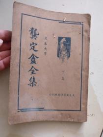 龚定庵全集【32开下册】民国二十四年出版,大连图书供应社发行