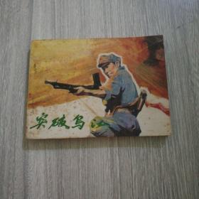 经典老版电影连环画《突破乌江》一版一印