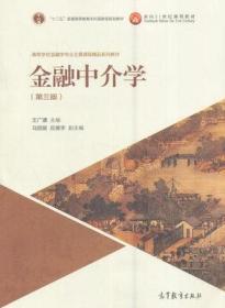 金融中介学(第三版)王广谦