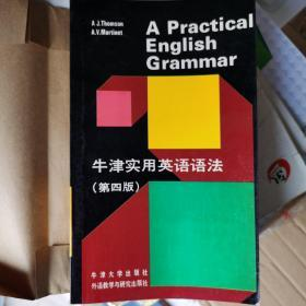 牛津实用英语语法