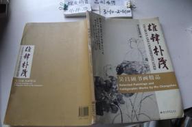雄肆朴茂 吴昌硕书画精品
