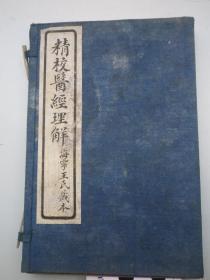 精校医经理解(四册全)(海宁王氏藏本)