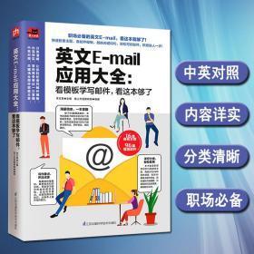 正版英文Email应用大全看模板学写邮件看这本就够了商务英语写作 教程 教材 商务电子邮件书籍 词汇 写作模板实用商务提高英语沟通