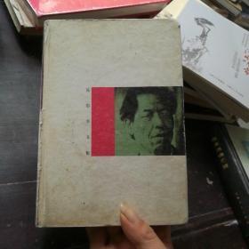 陈忠实文集五1987一1995(精装版。)