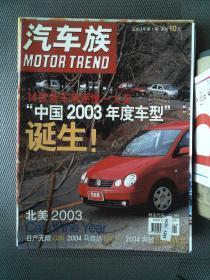 汽车族 2003.1