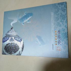 中国印花税票青花瓷