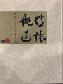 澄怀观道:传统之文人香事文物【签名本】